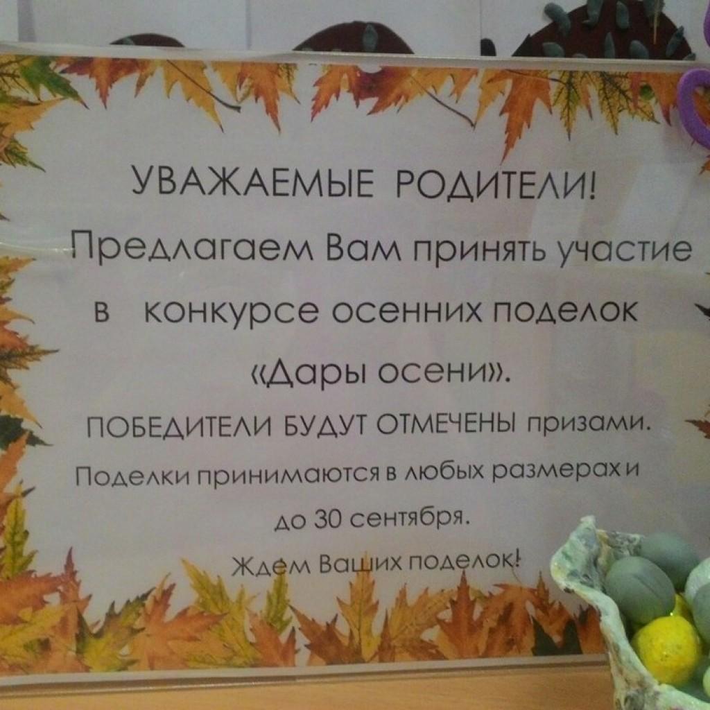 Объявление на выставку поделок
